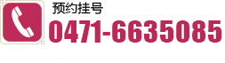 文安县妇科医院电话