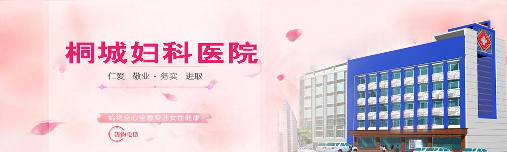 桐城新东方妇科医院网站大图
