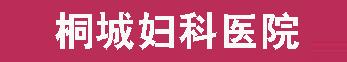 桐城新东方妇科医院logo